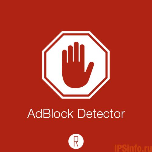 (R41) AdBlock Detector