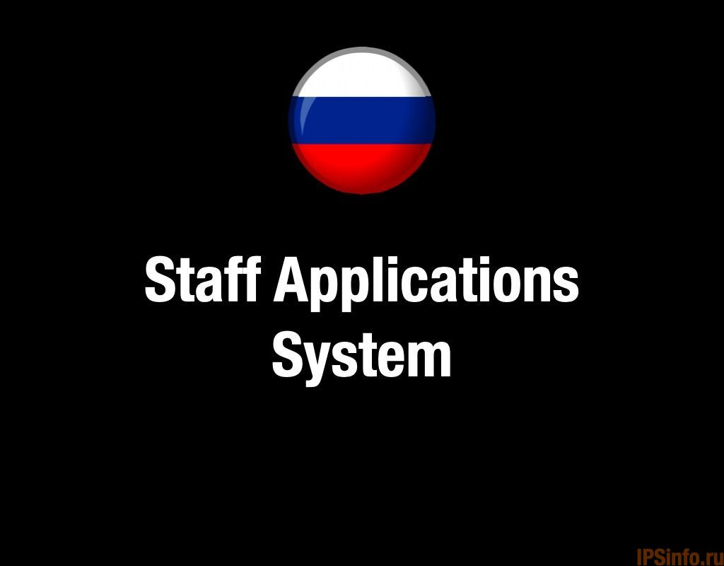 Russian Language forStaff Applications System