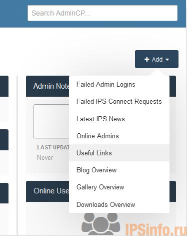 Admin CP Useful Links