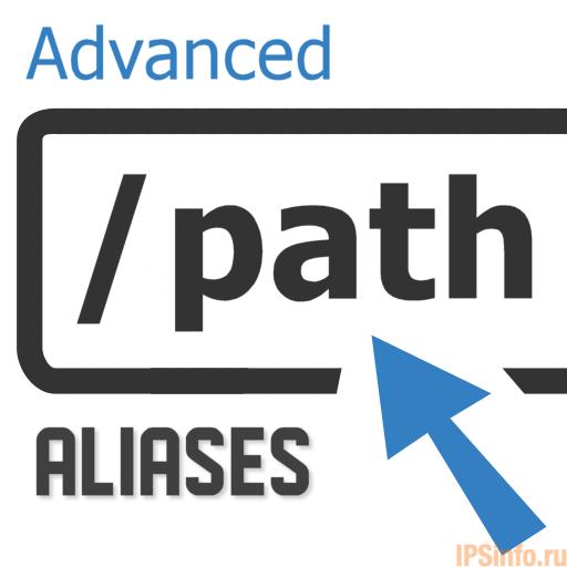 Advanced Path Aliases - LITE