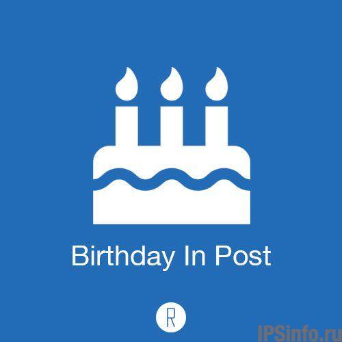 (R43) Birthday In Post