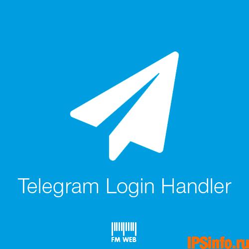 (FMW41) Telegram Login Handler