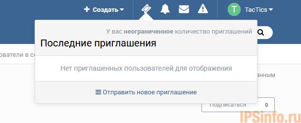 Русский язык для приложения Invite System