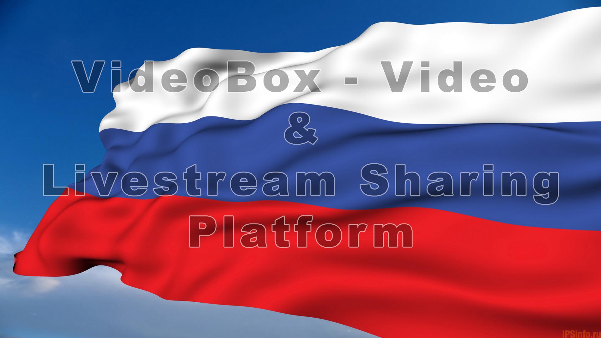 Русский язык для приложения VideoBox - Video & Livestream Sharing Platform