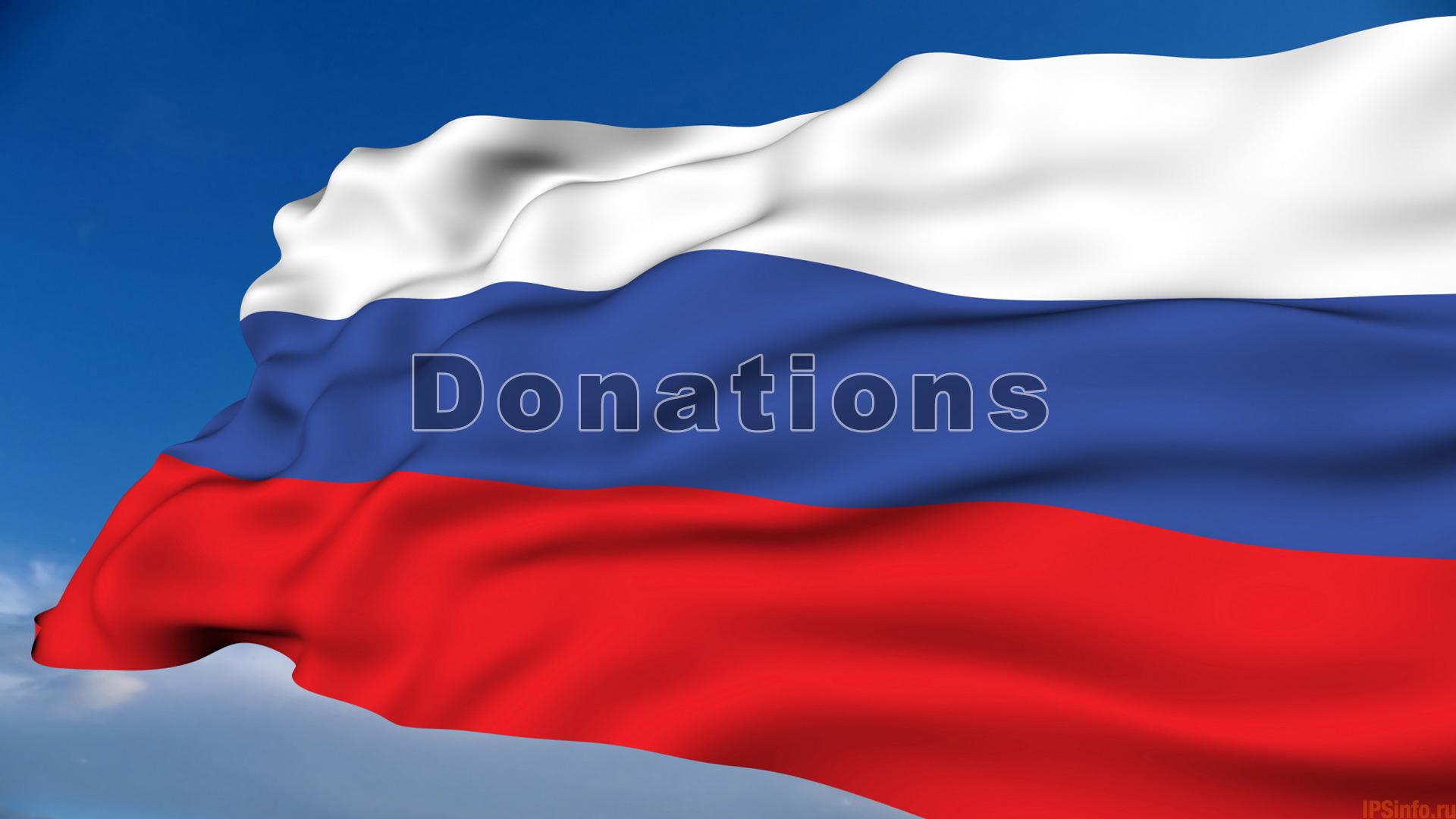 Русский язык для приложения Donations