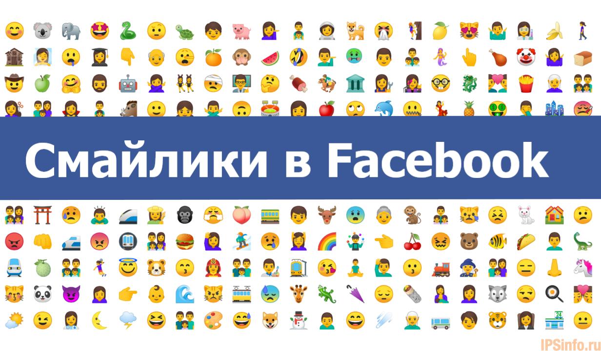 Facebook смайлы
