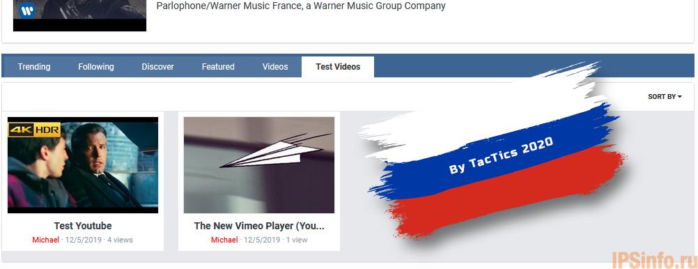 Русский язык для приложения Videos