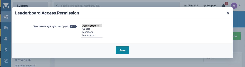Leaderboard Access Permisison