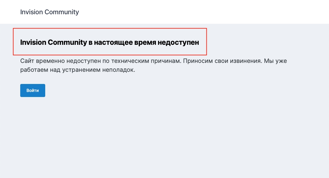 Forum name is not available offline