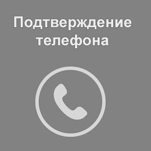 Подтверждение номера телефона при регистрации